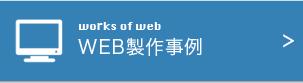 WEB製作事例