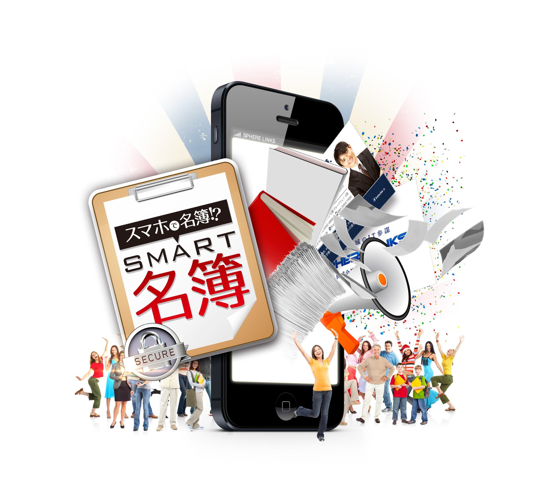 東京青年会議所 中野区委員会 現役・OB会名簿アプリ