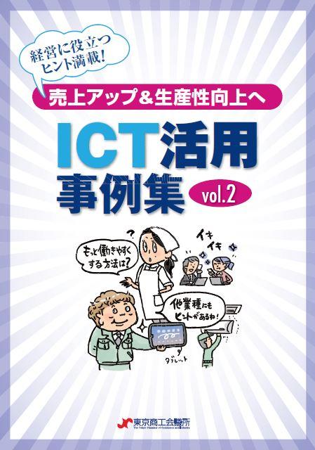 ICT活用事例集