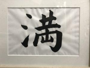 今年の漢字は「満」