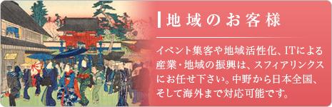 イベント集客や地域活性化、ICTによる産業・地域の振興は、スフィアリンクスにお任せ下さい。中野から日本全国、そして海外まで対応可能です。
