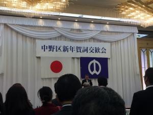 中野区新年賀詞交歓会