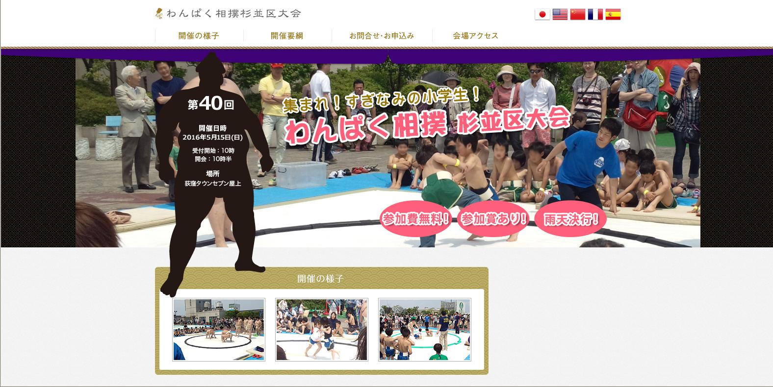 わんぱく相撲杉並区大会公式ホームページ