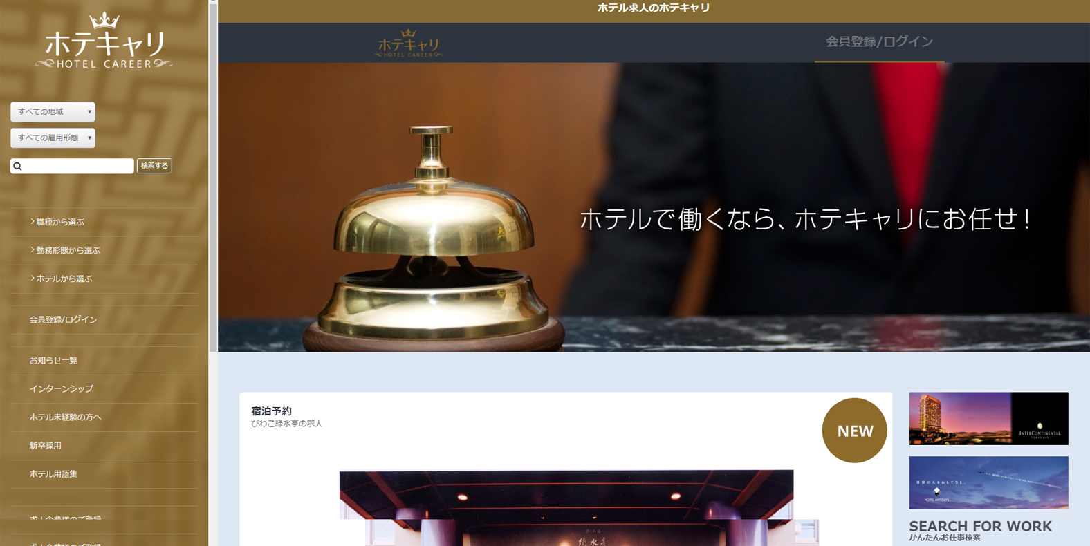 ホテキャリ(ホテル求人サイト)