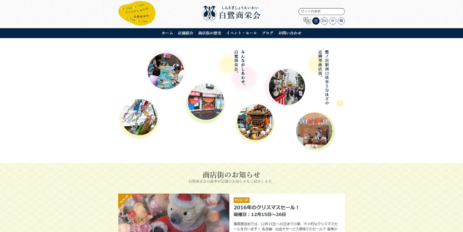 鷺宮商栄会 公式サイト