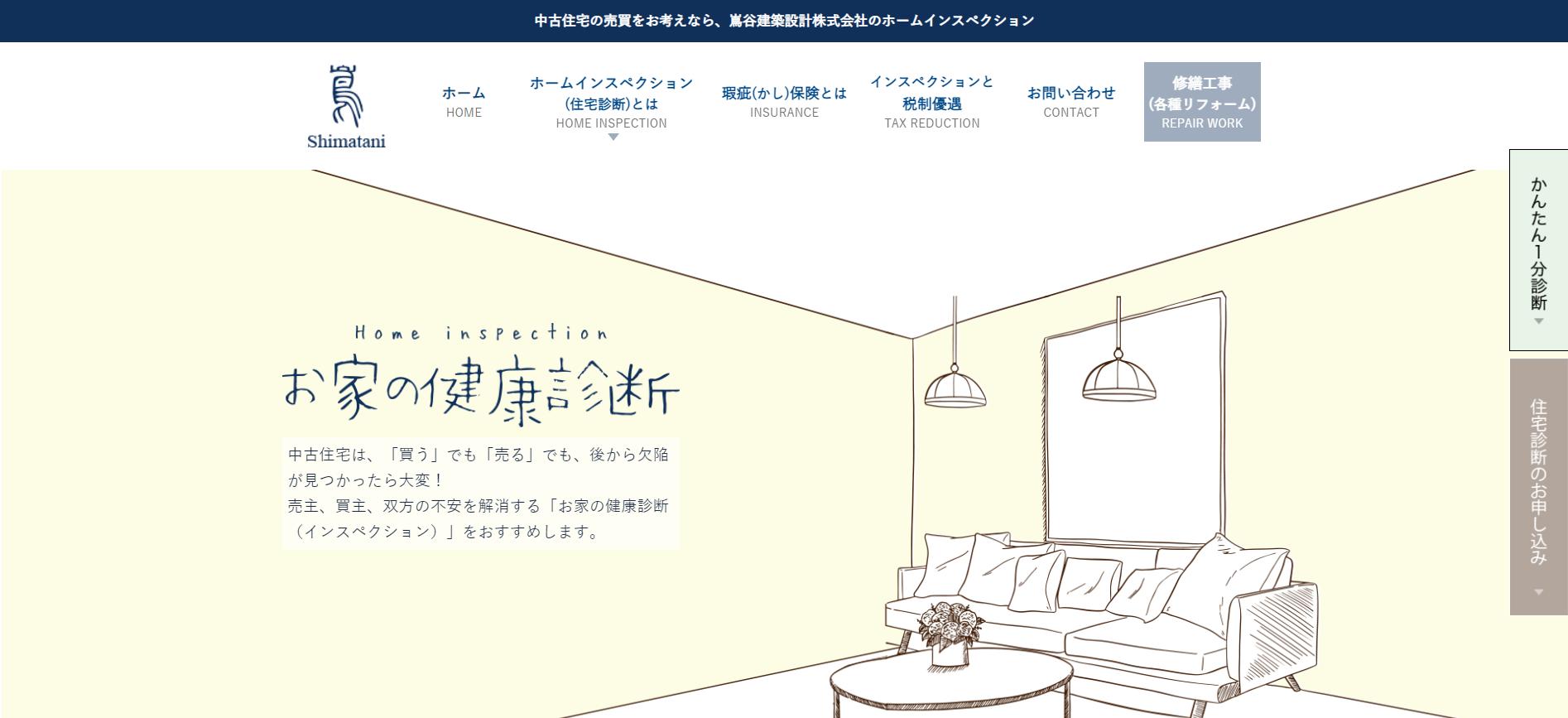 嶌谷建築設計株式会社